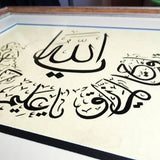 Calligraphy Painting 'Names of Allah', Framed Arabic Calligraphy Art, Islamic Wall Art, Islamic Painting, Islamic New Home Decoration Gift - islamicartstore.com