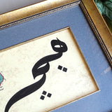 FRAMED ORIGINAL Islamic Painting 'Hech' Persian Calligraphy Wall Decor, Persian Art, Sufi Philosofy Art, Islamic Gift, Islamic Wall Hanging - islamicartstore.com