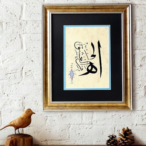 Islamic Calligraphy Wall Decor Ah From Love Art Hanging Sufi
