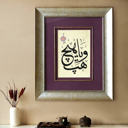 Calligraphy Wall Hanging