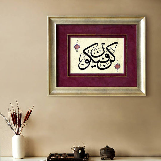 "Islamic Calligraphy KUN FAYAKUN ""Be!""And it is"" Islamic Wall Art Framed, Islamic Home Decor, Calligraphy Art, Muslim Gifts, Quran Quote Art - islamicartstore.com"