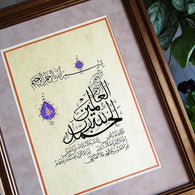 Al Fatihah HANDPAINTED Large Islamic Calligraphy Quranic Verse Islamic Gift Wall Decor, Modern Islamic Wall Art Painting Framed, Islam Faith - islamicartstore.com