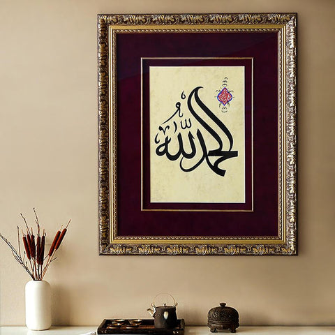 "HAND-PAINTED ""Praise be to Allah"" Alhamdulillah Calligraphy Wall Art Framed, Islamic Art, Arabic Calligraphy Home Decor, Islamic Gifts - islamicartstore.com"