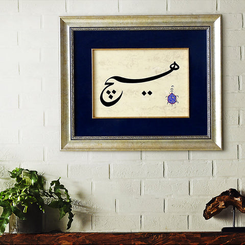 Persian Art ORIGINAL Persian Calligraphy Painting FRAMED, Islamic Philosophy Sufi Wall Art, Islamic Home Decoration Gift
