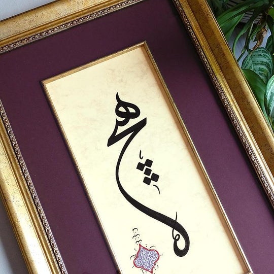 Nothingness ORIGINAL Persian Calligraphy Painting Framed, Islamic Wall Decor, Islamic Wall Art, Sufi Philosophy Art, Muslim Calligraphy Art - islamicartstore.com