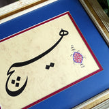"Islamic Art ""Nothingness"" ORIGINAL Islamic Painting, Islamic Frame Art Blue, Sufi Wall Decor, Muslim Quote Art, Muslim Calligraphy Gift"