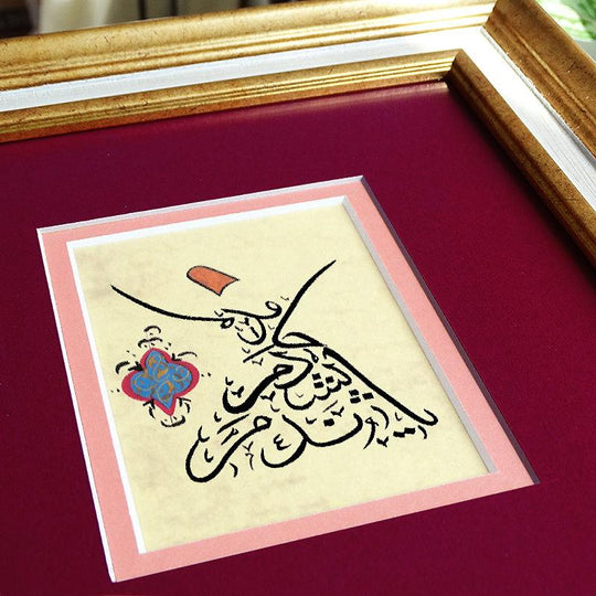 "Islamic Quote Wall Art ""You love HIM so that HE loves you"" Arabic Calligraphy Whirling Dervish Art, Sufi Calligraphy, Islamic Art, Eid Gift - islamicartstore.com"