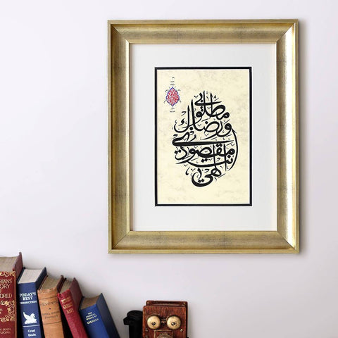 ORIGINAL Calligraphy 'You are my destination, and Your satisfaction is my duty' Arabic Calligraphy Home Decor, Islamic Housewarming Gift - islamicartstore.com