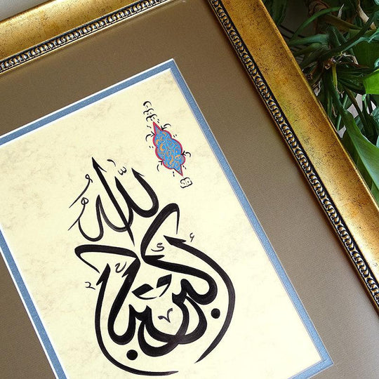 Allahu Akbar ORIGINAL Islamic Art, Islamic Decor, Islamic Home Decoration Gifts, Islamic Quote Wall Art, Islamic Calligraphy Art Framed - islamicartstore.com