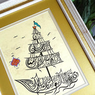 Rumi Quote Art 'Water in the boat is the ruin of the boat, water under the boat is its support' Persian Calligraphy Wall Art, Islamic Gifts - islamicartstore.com