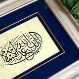 Muslim Wall Decor 'The religion in the sight of Allah is Islam' ORIGINAL Islamic Calligraphy Home Decor, Islamic Art, Islamic Gifts - islamicartstore.com