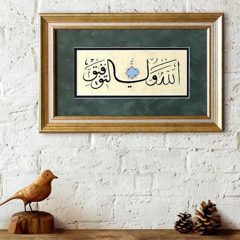 Quran Quote \'My success is from Allah\' Calligraphy Wall Art Framed, Is