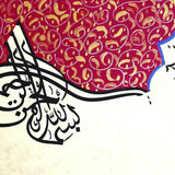 Dua for Muslim Persian Calligraphy Supplication Wall Hanging, Islamic Wedding Gift, Nikah Gift, Original Muslim Art, Persian Painting Art - islamicartstore.com
