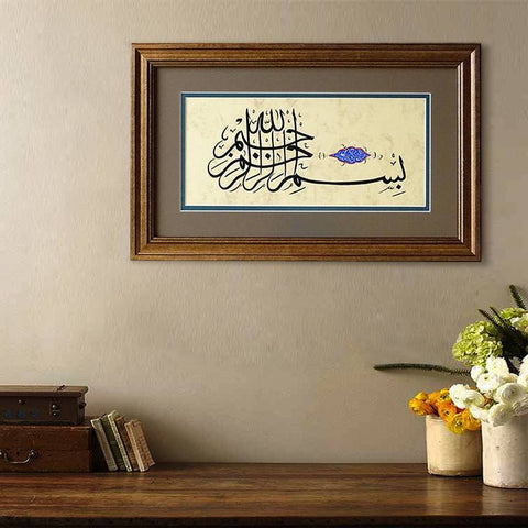 Islamic Art Framed 'Bismillah' Arabic Calligraphy Religious Wall Art Brown Copper, ORIGINAL Islamic Artwork, Muslim Wall Decor, Islamic Gift - islamicartstore.com