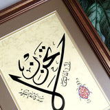 Quran Wall Art 'Do not grieve; indeed Allah is with us' Islamic Calligraphy Art Framed, Islamic Gifts, Islamic Wall Art, Muslim Decor - islamicartstore.com