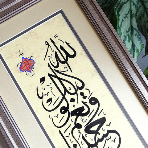 Calligraphy Wall Art \'Sufficient for us is Allah\' Arabic Calligraphy P