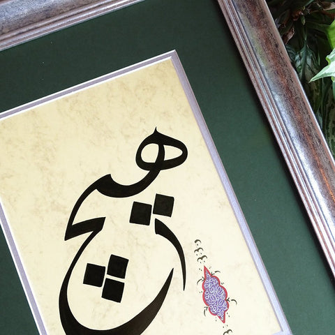 "ORIGINAL Handmade Calligraphy Painting ""Heech"" Sufi Wall Art Green Silver, Sufi Calligraphy Art, Sufi Artwork, Sufi Decor, Sufi Gift"