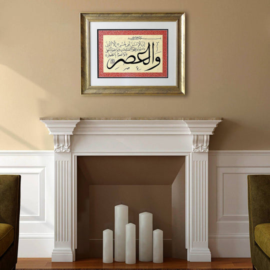 Quran Wall Art 'Mankind is in loss, Except for those who've believed' Islamic Home Decor, Islamic Calligraphy Art, Islamic Present for Home - islamicartstore.com