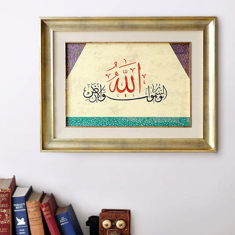 Quran Verse 'Allah is the Light of the heavens and the earth' Islamic Calligraphy Living Room Wall Art, Modern Islamic Art Quran Calligraphy - islamicartstore.com