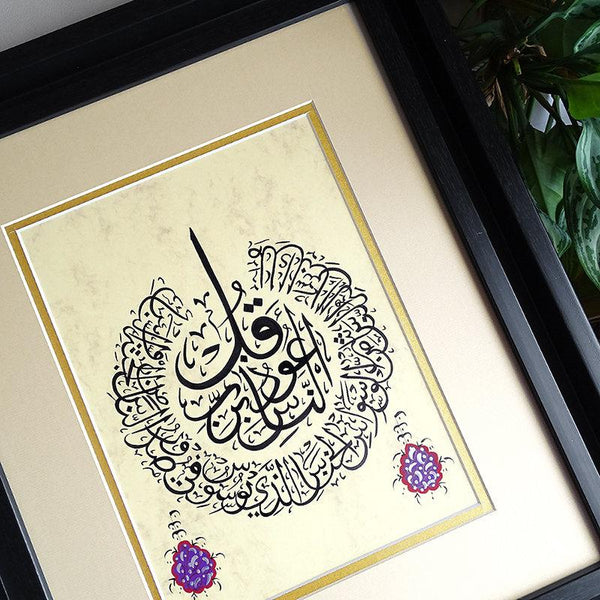 HANDWRITTEN Surah An-Nas Islamic Calligraphy Wall Hanging, Quran Wall Art, Islamic Home Decor, Islamic Artwork, Modern Islamic Art - islamicartstore.com