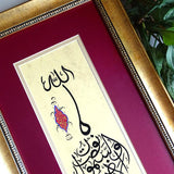 Islamic Home Decor 'Allah is the Light of the heavens and the earth' Quran Verse Calligraphy Islamic Painting, Islamic Present for Home - islamicartstore.com