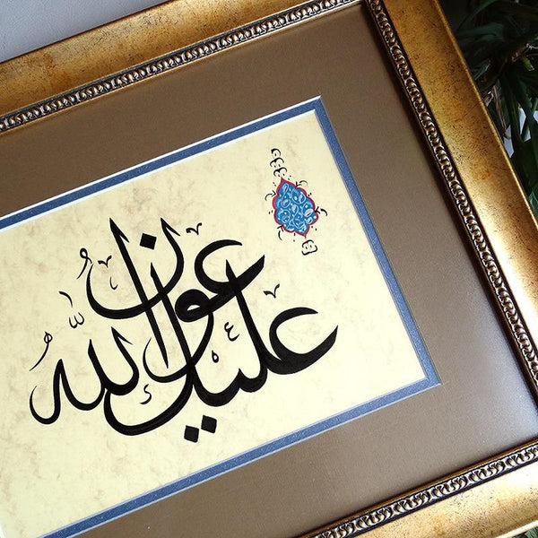 Dua 'Let the help of Allah will be upon you' Arabic Calligraphy Dua for Muslim, Islamic Wall Hanging, Islamic Religious Gift, Islamic Art - islamicartstore.com