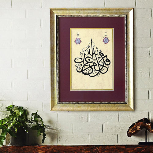 Calligraphy Quran Verse 'What comes to you of good is from Allah' Islamic Wall Art Framed, Islamic Calligraphy Home Decor, Islamic Art - islamicartstore.com