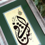 Calligraphy Wall Art 'Ash-Shafi' Name of Allah Arabic Calligraphy Painting Framed, Islamic Wall Art, Islamic Painting, Islamic Wall Hanging - islamicartstore.com