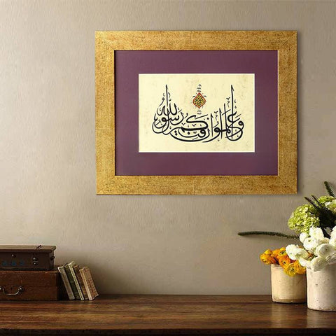 Quranic Calligraphy 'And know that among you is the Messenger of Allah' Islamic Calligraphy Original Painting, Islamic Art, Islamic Decor - islamicartstore.com