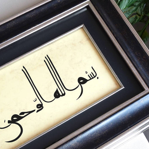 Islamic Art Framed 'Bismillah' Arabic Calligraphy Religious Art Black and White, ORIGINAL Islamic Artwork, Muslim Wall Decor, Islamic Gift - islamicartstore.com