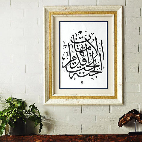 HANDPAINTED Hadith on Mother 'Your Heaven lies under the
