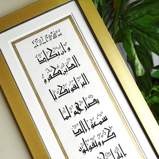 Surah Al-Falaq Islamic Calligraphy Wall Hanging, Quran Wall Art, Islamic Home Decor, Islamic Painting, Arabic Gifts, Arabic Wall Art - islamicartstore.com