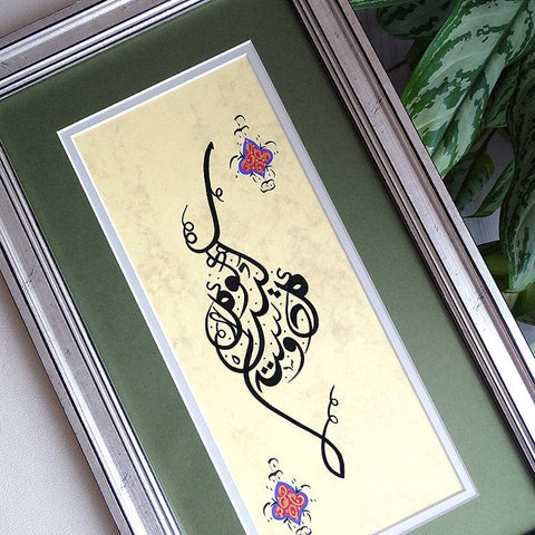 "Quote Wall Art ""Come, let's go to the Friend, my soul"" Persian Calligraphy, Sufi Art, ORIGINAL Islamic Painting, Persian Art, Islamic Gifts - islamicartstore.com"