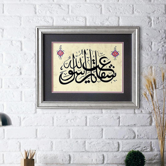 "Islamic Calligraphy ""Sefaat Ya Rasulallah"" ORIGINAL Islamic Art Framed, Islamic Wall Decor, Islamic Gifts, Religious Gift, Islamic Wall Art - islamicartstore.com"