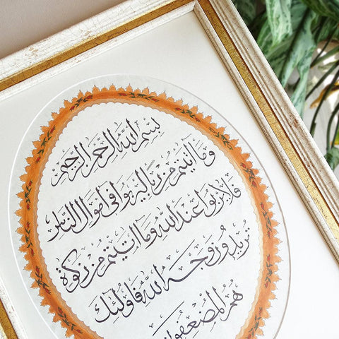 "Quran Surah Ar-Rum ""What you give in zakah multiplies"" ORIGINAL Islamic Calligraphy Painting 17x20"", Quran Decor, Ramadan Gift, Eid Gifts - islamicartstore.com"