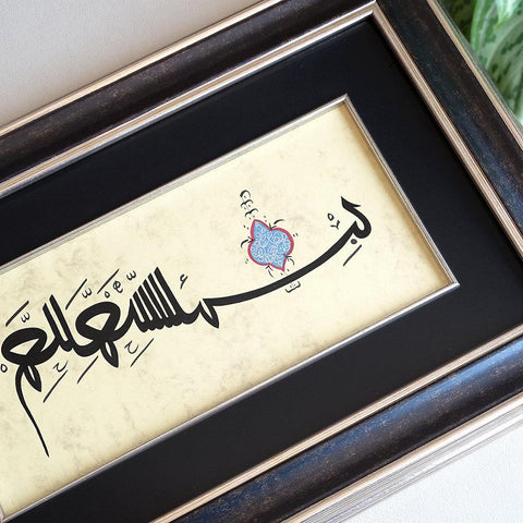 "Modern Islamic Art ""Bismillah"" Islamic Home Decor, Arabic Calligraphy Wall Hanging, Traditional Gift for Muslims, Original Islamic Painting - islamicartstore.com"