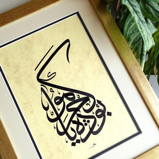 This too shall pass Islamic Calligraphy Frame, Muslim Gifts, Sufi Art, Islamic Wall Decor, Modern Islamic Wall Art, Islamic Quote Picture - islamicartstore.com