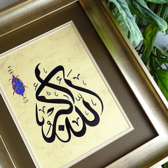 Allahu Akbar Modern Islamic Art, Islamic Frame, Islamic Gift, Islamic Quote Wall Art, ORIGINAL Islamic Calligraphy Artwork, Muslim Art - islamicartstore.com
