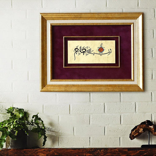 "Islamic Wall Frame ""Bismillah"" ORIGINAL Islamic Art Framed Painting, Islamic Wall Decor, Islamic Gifts, Religious Gift, Islamic Wall Art - islamicartstore.com"