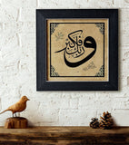 "Arabic Calligraphy Art ""And your Lord glorify"" Quran Wall Decor, Islamic New Home Gift, Islamic Wall Hanging, Islamic Living Room Wall Art - islamicartstore.com"