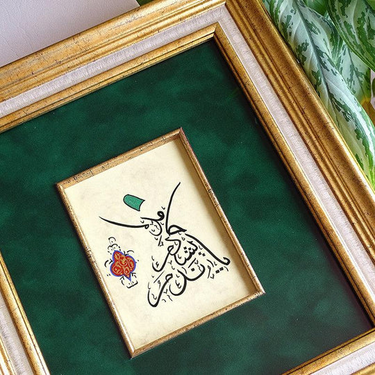 Sufi Painting Art 'You love HIM so that HE loves you' Whirling Dervish Arabic Calligraphy Wall Art Framed, Islamic Art, Islamic Wall Decor - islamicartstore.com