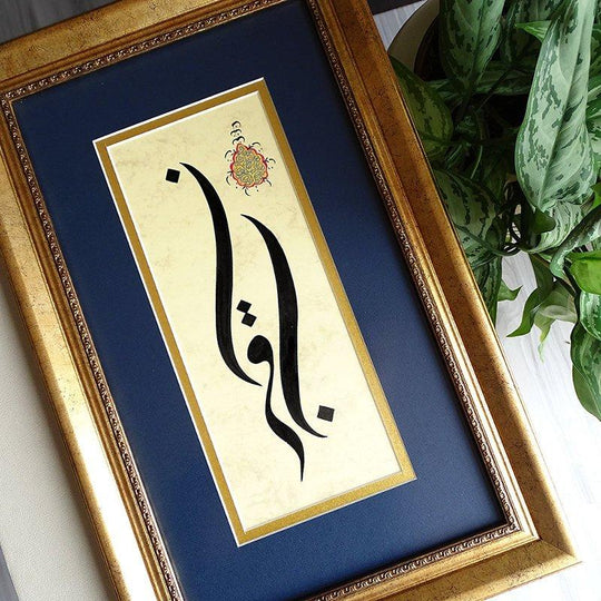 Islamic Calligraphy IQRA Islamic Wall Art ORIGINAL PAINTING Framed, Islamic Wall Hanging, Islamic Decoration, Islamic Gifts, Muslim Art - islamicartstore.com
