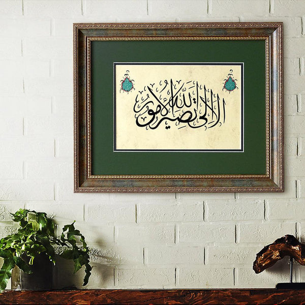 "Muslim Wall Decor ""with Allah is the beginning and the end of all things"" ORIGINAL Islamic Wall Art, Islamic Calligraphy Quote, Islamic Gift - islamicartstore.com"