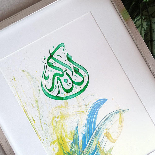 Islamic Decor ALLAHU AKBAR ORIGINAL Islamic Art, Islamic Home Decoration Gifts, Islamic Quote Wall Art, Islamic Calligraphy Art Framed - islamicartstore.com