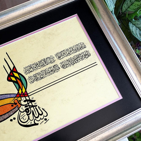 Quran Verse Wall Art Surah Ali Imran Islamic Calligraphy Wall Hanging, Quran Wall Decor, Quranic Art, Islamic Decor, Islamic Frames for Home - islamicartstore.com
