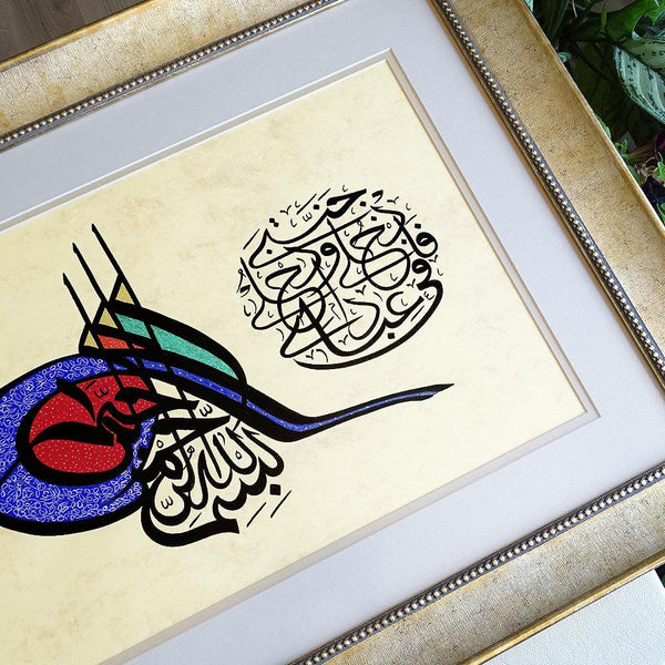 Surah Al-Fajr Islamic Wall Decor For Living Room, Islamic Art for Fireplace, Quran Verse Wall Art, Muslim Art Large Painting, Islamic Gifts - islamicartstore.com