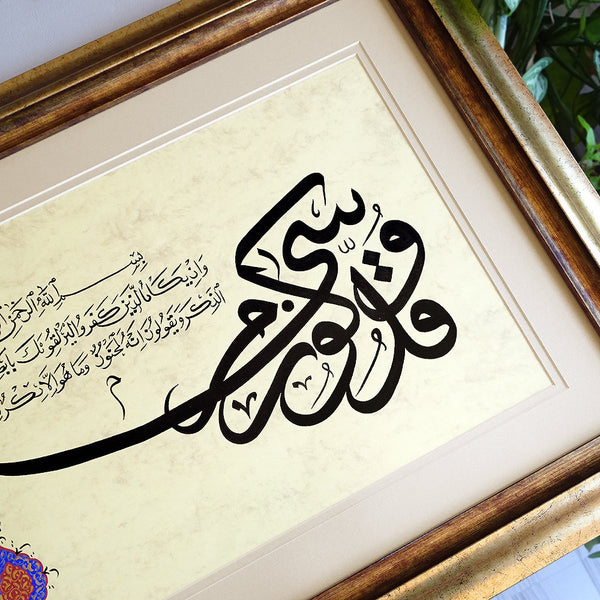 Islamic Home Protection Talisman Surah Al Qalam, Islam Wedding Gift, Muslim Housewarming Gift Nazar Dua, Islamic Calligraphy Painting Gold