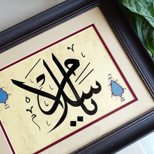 "Islamic Religious Wall Art ""As Salam"" Name of Allah Arabic Calligraphy Painting Framed, Eid Gift, Original Islamic Wall Art, Muslim Gifts - islamicartstore.com"