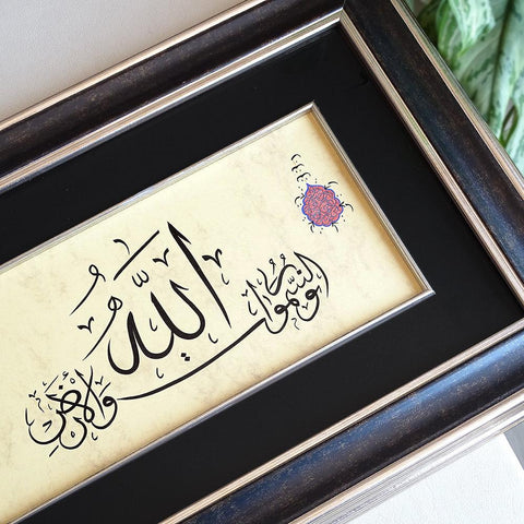 Islamic Home Decor 'Allah is the Light of the heavens and the earth' Quran Verse Calligraphy Islamic Painting, Islamic New Home Gift Idea - islamicartstore.com