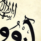 Arabic Wall Art 'I believe in the book of Allah and his prophets' Arabic Calligraphy Dua for Muslim, Arabic Gifts, Islam Religious Painting - islamicartstore.com